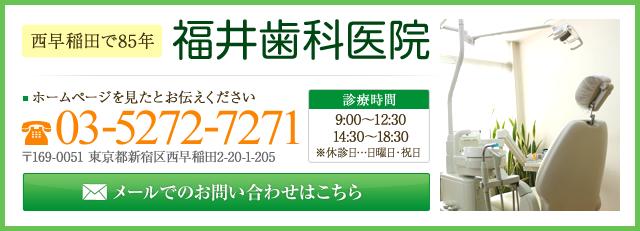 福井歯科医院03-5272-7271