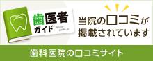 福井歯科医院の口コミ・評判