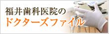 福井歯科医院のドクターズファイル