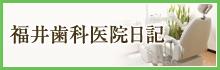 福井歯科医院日記