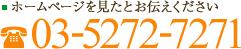 03-5272-7271